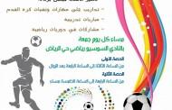 انطلاق نادي المواطنة الرياضي