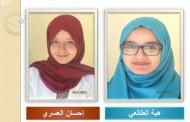 التلميذتان هبة الطالعي وإحسان العسري تتألقان في الأولمبياد الإقليمي للفيزياء والكيمياء