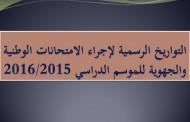 تواريخ إجراء الامتحانات الوطنية والجهوية برسم الموسم الدراسي 2015 ـ 2016