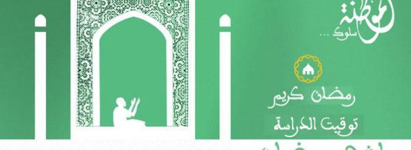 توقيت الدراسة في شهر رمضان