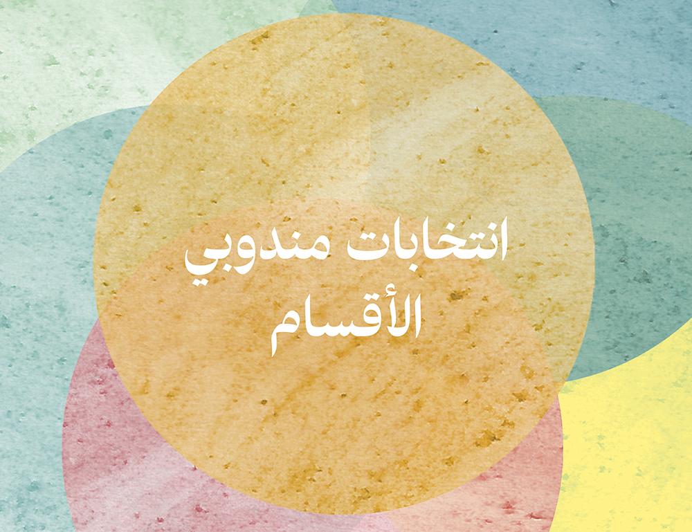 انتخاب مندوبي الأقسام برسم الموسم الدراسي 2019-2020