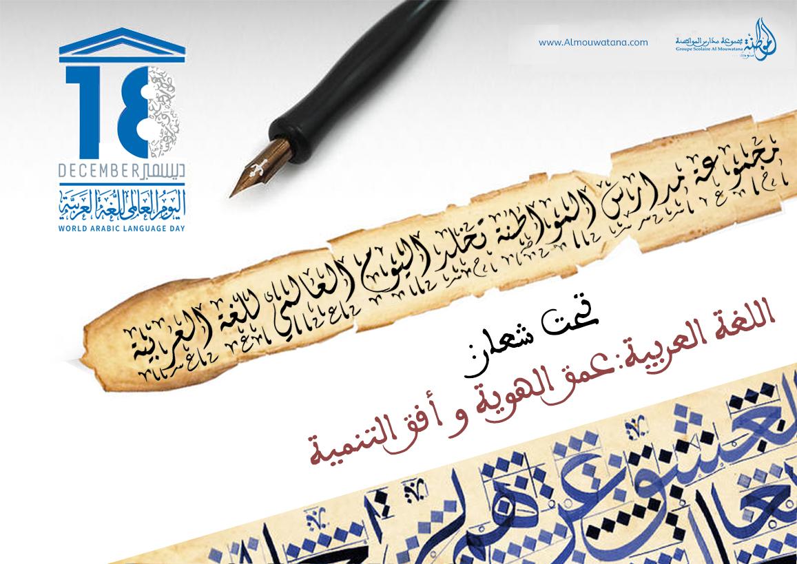 مختارات حول اللغة العربية