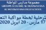 الحصيلة المرحلية لمواكبة التعليم عن بعد للمرحلة الأولى من الطوارئ الصحية (17 مارس - 20 أبريل)