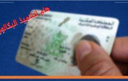 إطلاق عملية استثنائية، لإصدار بطائق التعريف الوطنية الإلكترونية