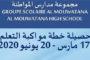 ملخص حصيلة خطة مواكبة التعلم عن بعد 17 مارس - 20 يونيو 2020