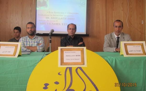 تلاميذ الجذع المشترك في لقاء أدبي مع الشاعر عبد اللطيف البحيري