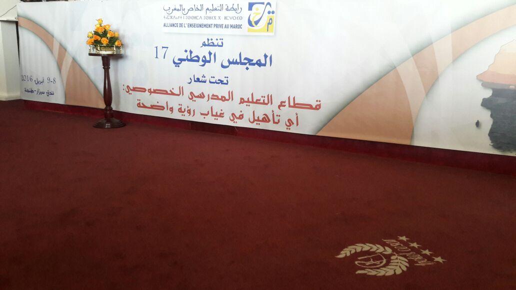 مشاركة المواطنة في أشغال رابطة التعليم الخاص بالمغرب