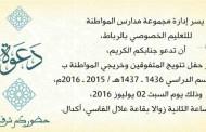 المواطنة ترحب بكم في حفل تتويج متفوقيها وخريجيها برسم الموسم الدراسي 2015 / 2016