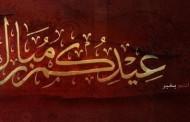المواطنة تتمنى لكم عيدا مباركا سعيدا