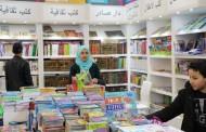 زيارة المعرض الدولي للكتاب و النشر