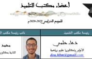 انتخاب مكتب التلميذ برسم الموسم الدراسي 2019-2020