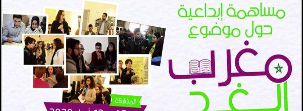 """مشاركة مجموعة مدارس المواطنة بالمسابقة الوطنية """"مغرب الغد"""": إسهامات في بناء النموذج التنموي الجديد"""