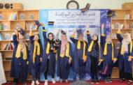 حفل تخرج الدفعة العاشرة للباكالوريا بمجموعة مدارس المواطنة: فوج الصمود